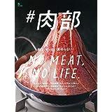 ♯肉部 (エイムック 4135)
