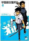 学園創世猫天! 4 (チャンピオンREDコミックス)