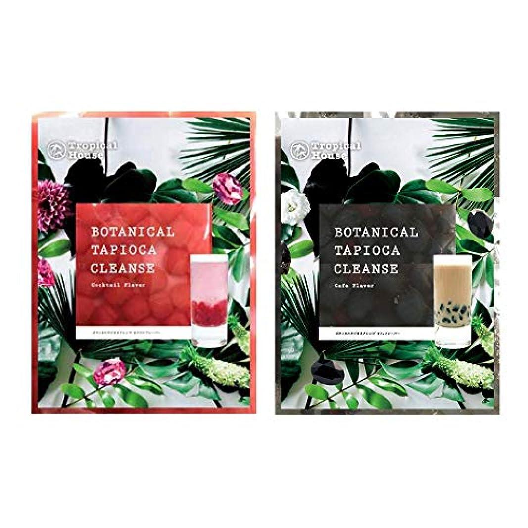 せっかちエジプト人泣いているボタニカルタピオカクレンズ カフェ&カクテル 2種類8袋セット(各4袋)