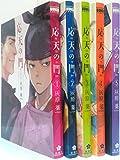 応天の門 コミック 1-5巻セット (BUNCH COMICS)