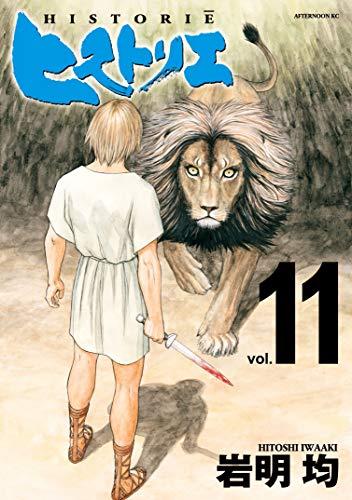 ヒストリエ(11) (アフタヌーンコミックス)