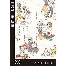 伊勢さんと志摩さん【単話版】 9 (ラバココミックス)