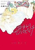 おすわりサノバビッチ (バーズコミックス リンクスコレクション)