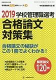 2019 学校管理職選考 合格論文対策集 (管理職選考合格対策シリーズNo.3)