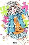 うしろの光子ちゃん 1 (りぼんマスコットコミックス)
