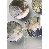 NHK 美の壺 魯山人の器 (NHK美の壺)