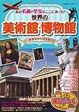 あの名画や至宝はここにあった! 世界の美術館・博物館まるわかりガイド (まなぶっく)