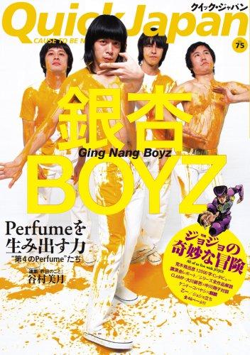 クイック・ジャパン75 (Vol.75)