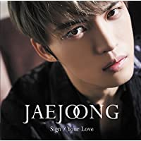 Sign/Your Love(初回生産限定盤A)(DVD付)