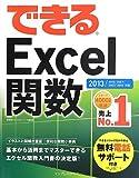(無料電話サポート付)できるExcel関数 2013/2010/2007/2003/2002対応 (できるシリーズ)