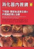消化器内視鏡第28巻1号 下咽頭・頸部食道表在癌の内視鏡診断と治療