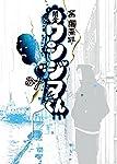 闇金ウシジマくん 37 (ビッグコミックス)