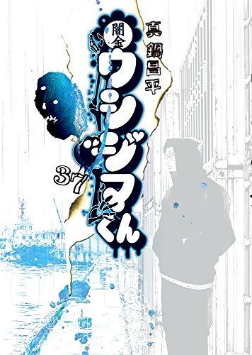 闇金ウシジマくん 37 (ビッグコミックス)の詳細を見る