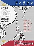 『 フィリピン 8大都市 比較レポート 』 - バギオ, クラーク, スービック, マニラ, イロイロ, バコロド, セブ, ボホール -