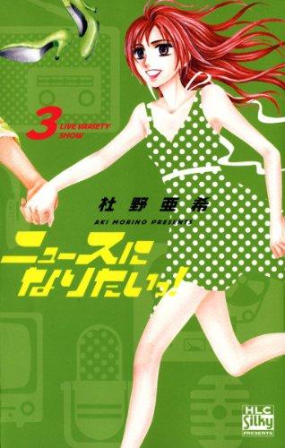 ニュースになりたいっ! 3 (白泉社レディース・コミックス)
