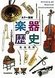 カラー図解 楽器の歴史