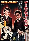 チーモンチョーチュウ シチサンLIVE BEST Vol.1 [DVD]