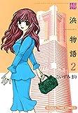 横浜物語 2巻 (まんがタイムコミックス)