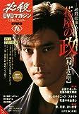 必殺DVDマガジン 仕事人ファイル9 花屋の政 (T☆1 ブランチMOOK)