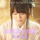 女流棋士の春