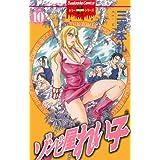 ゾンビ屋れい子 (10) (ぶんか社コミックス ホラーMシリーズ)