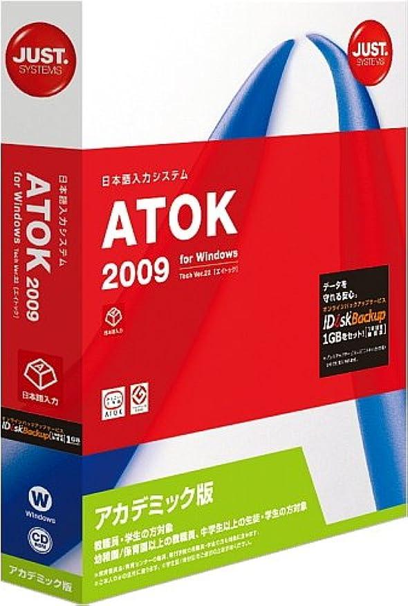有利パトロン大陸ATOK 2009 for Windows アカデミック版