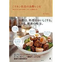 ミツカン社員のお酢レシピ 毎日大さじ1杯のお酢で、おいしく健康生活