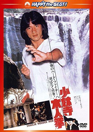 少林寺木人拳 〈日本語吹替収録版〉 [DVD]の詳細を見る
