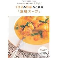 1日分の野菜がとれる「主役スープ」―ひとなべで、野菜たっぷり350g!