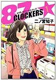 87CLOCKERS 1 (ヤングジャンプコミックス) [コミック] / 二ノ宮 知子 (著); 集英社 (刊)