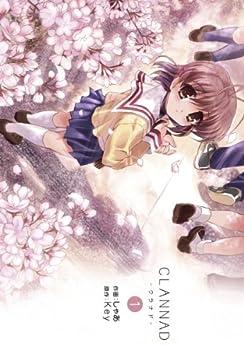 [しゃあ]のCLANNAD-クラナド-(1) (電撃コミックス)