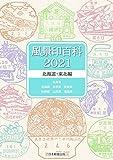 風景印百科2021北海道・東北編