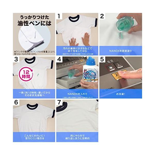 【大容量】トップ スーパーナノックス 洗濯洗剤...の紹介画像7