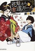 花魁さんと書道ガール2 (創元推理文庫)