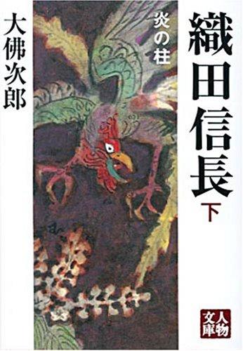 織田信長 炎の柱〈下巻〉 (人物文庫)の詳細を見る