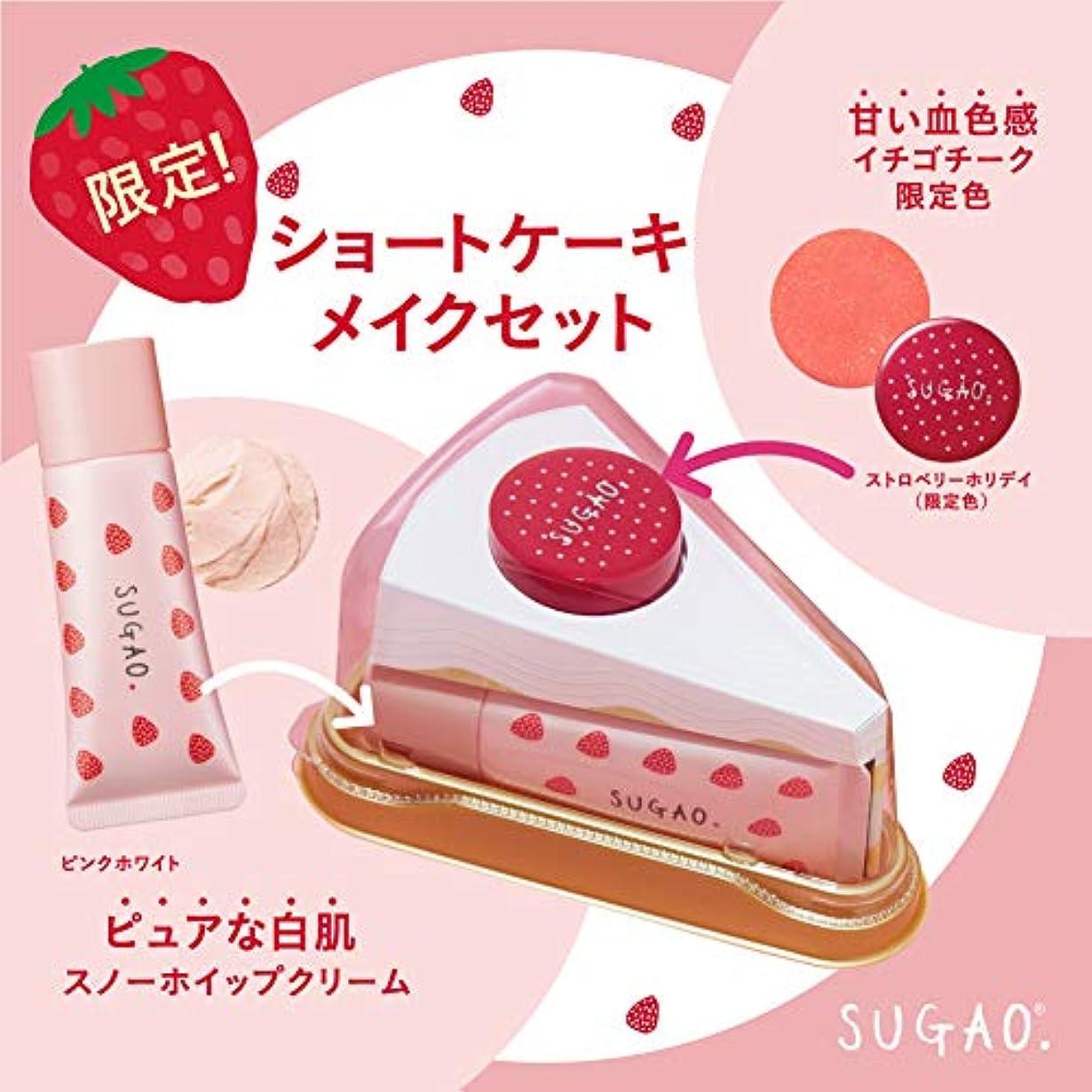 保安記述する寛容なスガオ(SUGAO) SUGAO ショートケーキメイクコフレ ピンクホワイト チーク 4.4g