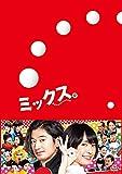 ミックス。 豪華版DVD[DVD]