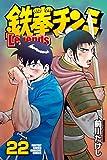 鉄拳チンミLegends(22) (月刊少年マガジンコミックス)