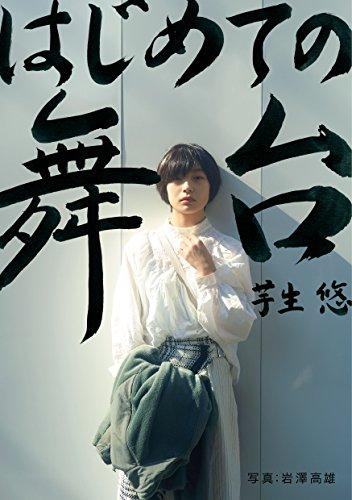 はじめての舞台 (「はじめての写真集」シリーズ Vol.02) 発売日