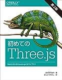 初めてのThree.js 第2版 —WebGLのためのJavaScript 3Dライブラリ