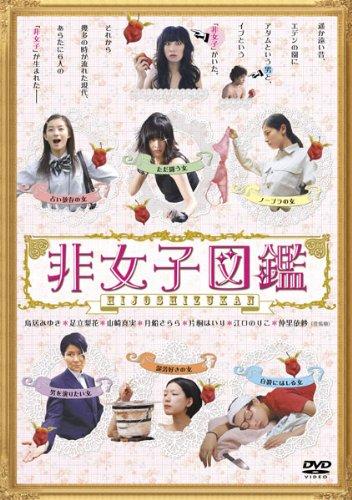 非女子図鑑 [DVD]