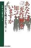 あなたは「三光作戦」を知っていますか―日本にも戦争があった〈2〉