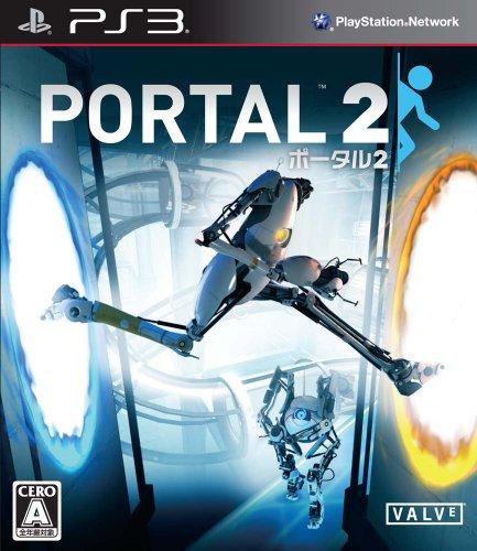 ポータル 2 - PS3