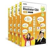 イラストレーターCS4 :DVD講座 必修編4巻セット