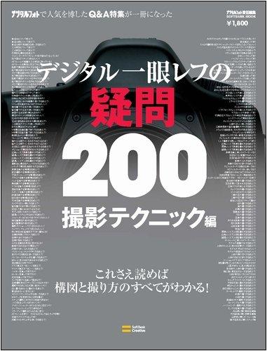 デジタル一眼レフの疑問200・撮影テクニック編 (SOFTBANK MOOK)