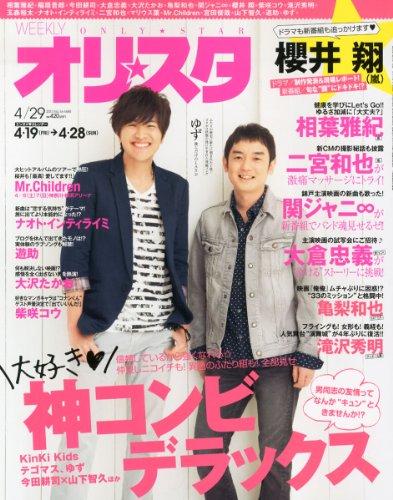 オリ☆スタ 2013年 4/29号 [雑誌]