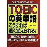 TOEICの英単語こうすれば速く覚えられる!SUPER REPEAT方式―1日30分、1か月1000語文脈でスラスラ頭に入る超速暗記法