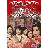 ベルサイユのトラック姐ちゃん DVD-BOX デジタルリマスター版