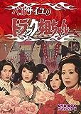 ベルサイユのトラック姐ちゃん DVD-BOX デジタルリマスター版[DVD]
