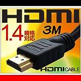 ★HDMIケーブル 3m ver1.4★3D対応[XCA223]